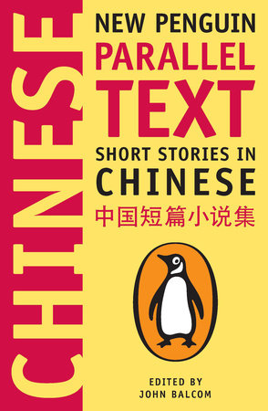 Short Stories in Chinese by Edited by John Balcom