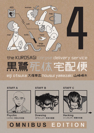 The Kurosagi Corpse Delivery Service: Book Four Omnibus by Eiji Otsuka