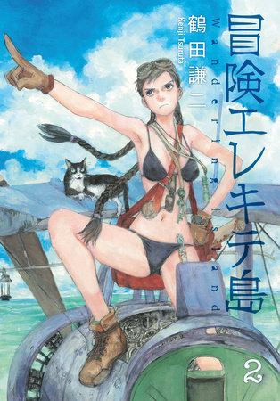 Wandering Island Volume 2 by Kenji Tsurata