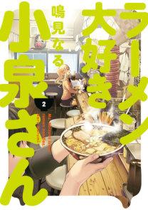 Ms. Koizumi Loves Ramen Noodles Volume 2