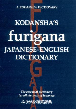 Kodansha's Furigana Japanese-English Dictionary by Masatoshi Yoshida and Yoshikatsu Nakamura