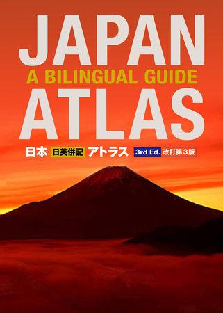 Japan Atlas by Atsushi Umeda