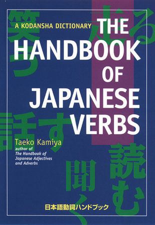The Handbook of Japanese Verbs by Taeko Kamiya