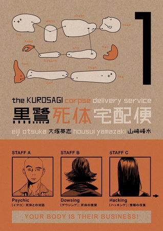 Kurosagi Corpse Delivery Service Volume 1 by Eiji Otsuka