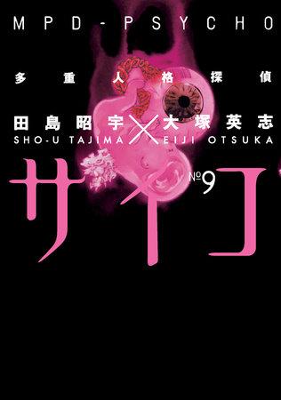 MPD Psycho Volume 9 by Eiji Otsuka