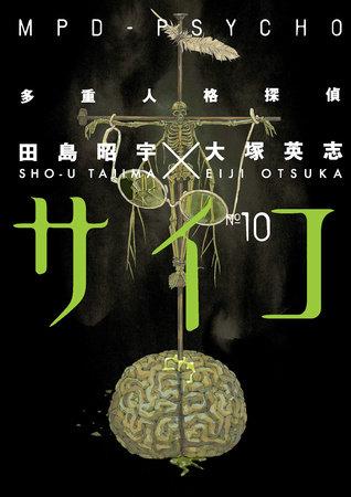 MPD-Psycho Volume 10 by Eiji Otsuka
